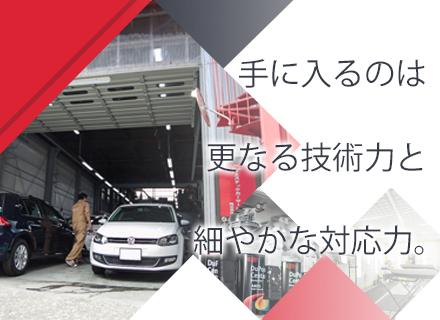 エステックカーサービス株式会社の求人情報