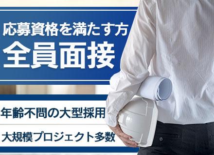 都市環境整美株式会社【エイジェックグループ】の求人情報