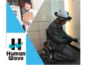 株式会社ヒューマンウェイブ/ビル設備のメンテナンススタッフ