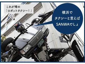 三和交通株式会社/「心霊スポット巡礼ツアー」「三億円事件ツアー」などスペシャル企画も担当するタクシー乗務員