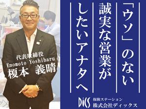 株式会社ディックス/コンサルティング型営業(生保・損保の提案/プラン見直し)