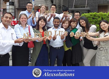 株式会社アレックスソリューションズ/【グローバルヘルプデスク】Challenge your abroad experience!あなたの英語が社会の役に立ちます!