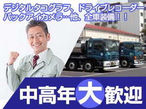 向島運送株式会社 千葉美浜事業所/大型タンクローリー運転手(ルート)急募!