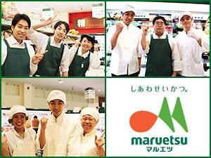 株式会社マルエツ(USMHグループ/ユナイテッド・スーパーマーケット・ホールディングスグループ)の求人情報