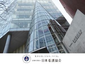 公益社団法人 日本看護協会の求人情報