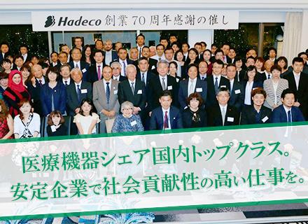株式会社Hadecoの求人情報