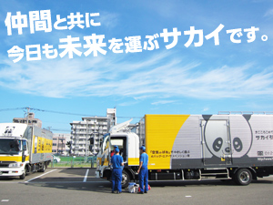 株式会社サカイ引越センター【東証一部上場】の求人情報