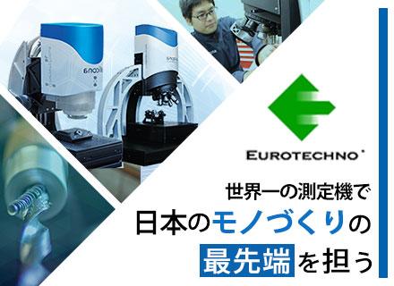 株式会社ユーロテクノの求人情報