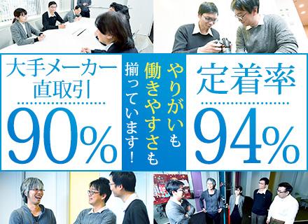 株式会社feat/SE・PG(Webアプリ・組込み)/大手企業直取引/定着率94%/前給保証/自社開発あり