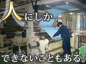 内外特殊染工株式会社/製造スタッフ(機械オペレーター)/創業81年の安定企業