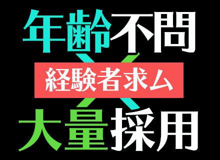 株式会社エイジェック【シニア・ライセンス事業部】の求人情報