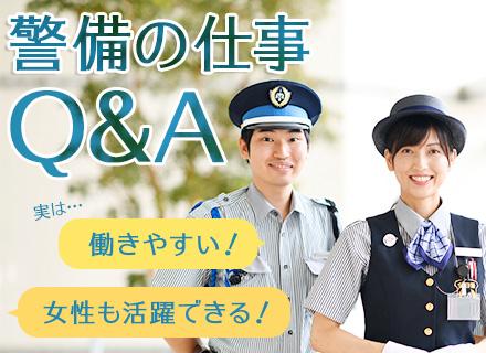 株式会社全日警 横浜支社の求人情報
