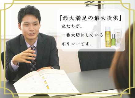 株式会社日本ビューティコーポレーションの求人情報