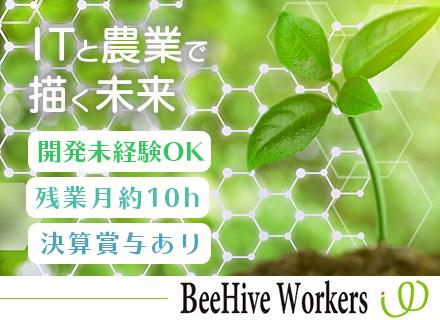 BeeHive Workers株式会社/開発エンジニア◆利益の7割を社員に還元◆大手企業と直取引◆上流未経験OK◆40~50代も歓迎◆全員面接