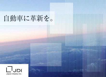 株式会社ジャパンディスプレイの求人情報