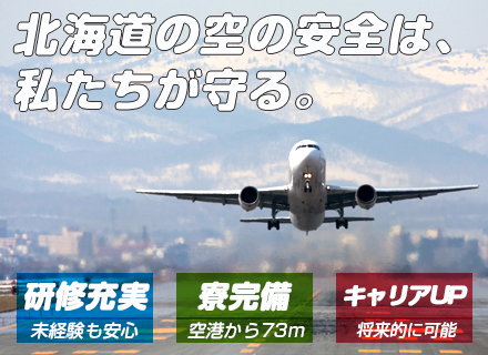 株式会社セノン 神奈川支社の求人情報