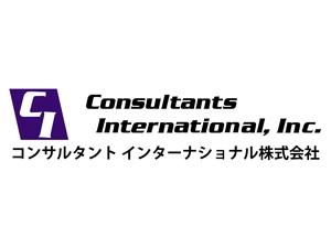 コンサルタントインターナショナル株式会社/国際規格(ISO)等のコンサルタント/基本は直行直帰!