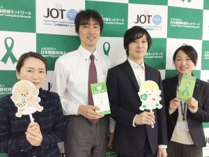 公益社団法人日本臓器移植ネットワークの求人情報