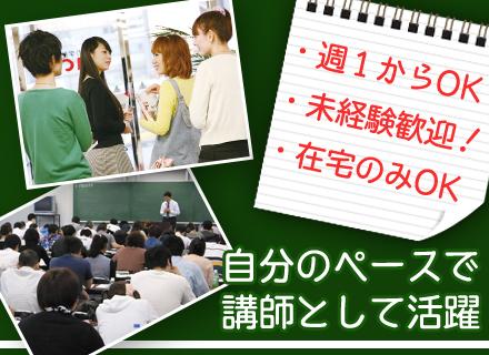 TAC株式会社 教育第三事業部の求人情報