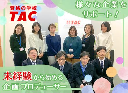 TAC株式会社 教育第三事業部/企画プロデューサー/未経験歓迎/ゆくゆくはマーケティングから現場マネジメントまで一貫して携われる