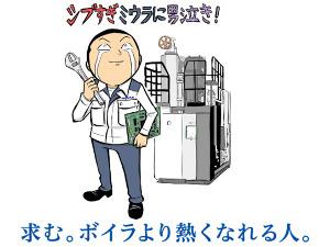 三浦工業株式会社(東証一部上場)の求人情報