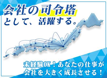 株式会社橋本商事冷凍輸送 東京営業所の求人情報