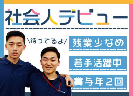 鴻池メディカル株式会社 東京物流営業所の求人情報