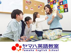 株式会社ヤマハミュージックジャパン/子ども英会話教室講師/全国で100名を大募集