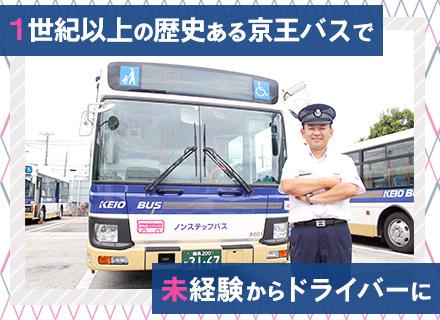 京王電鉄バス株式会社の求人情報