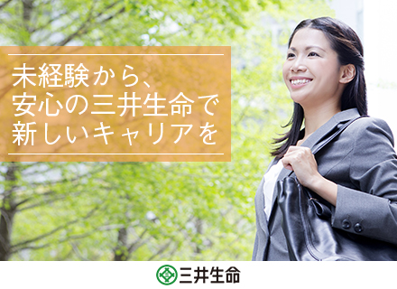 三井生命保険株式会社 横浜支社の求人情報