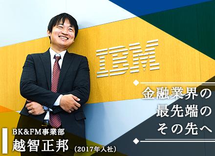 日本アイビーエム・ソリューション・サービス株式会社(ISOL)【日本IBM100%出資会社】の求人情報