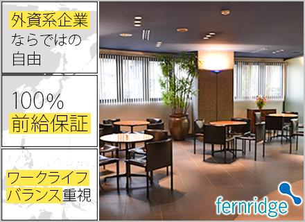 株式会社ファーンリッジ・ジャパンの求人情報