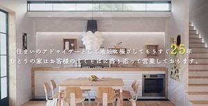 株式会社六島/不動産営業(連日問い合わせ殺到中!業界・営業未経験者OK!)