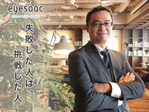 アイザック株式会社/ITエンジニア/スキル等を考慮して現年収プラス50万円保証!