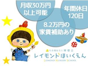 社会福祉法人檸檬会/保育士/入職祝金最大30万円/ブランクあり&未経験者も歓迎!