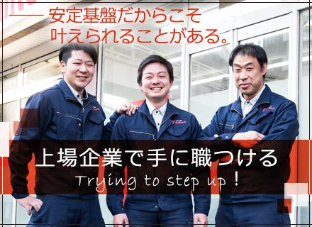 フルテック株式会社【東証一部上場】の求人情報