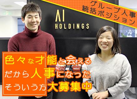 株式会社AIホールディングスの求人情報