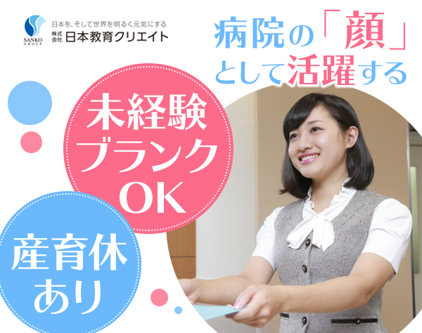 株式会社日本教育クリエイト東京支社の求人情報
