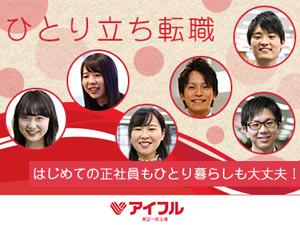 アイフル株式会社/カスタマーサポート総合職/事務・案内(土日祝休み)