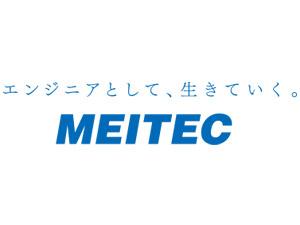 株式会社メイテック/航空宇宙・自動車等の設計開発/電気電子系/平均賞与142万円