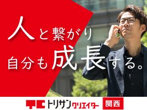 株式会社トリサン/人材コーディネーター(クリエイター専門人材紹介営業)