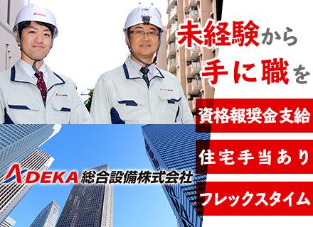 ADEKA総合設備株式会社【東証一部上場グループ】の求人情報