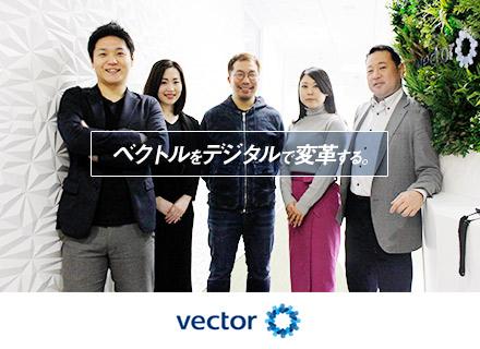 株式会社ベクトル【東証一部上場】の求人情報