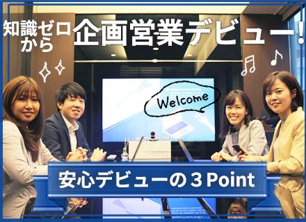 株式会社プロディライト  東京支店の求人情報