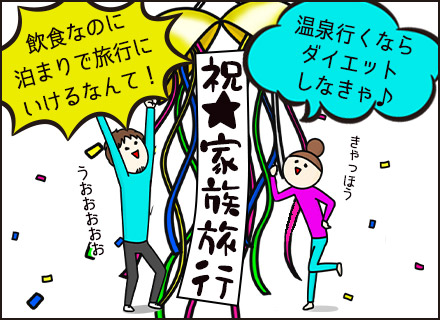 株式会社オーイズミダイニング【東証一部上場グループ企業】の求人情報