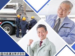 向島運送株式会社 名古屋営業所の求人情報