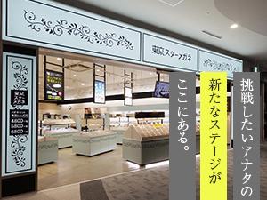 株式会社東京スターメガネ/メガネショップの店舗マネジメント及び販売スタッフ/中高年歓迎