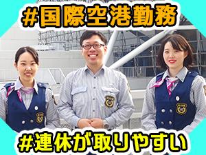株式会社全日警 関西空港支社/関空(国際線)で働く「ゲートチェックスタッフ」(航空保安員)