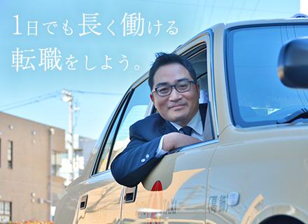 東都自動車グループ【合同募集】の求人情報