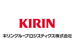 キリングループロジスティクス株式会社の求人情報